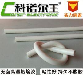 1107-2W电子高温热熔胶 无卤高温热熔胶 耐高温热熔胶棒