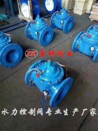 北京厂家200X-16 DN800 水力控制阀,减压阀价格,管力阀,液力自动控制阀