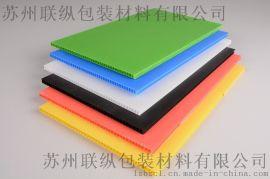 塑料pp中空板 联纵塑料万通板 塑料瓦楞板 隔板