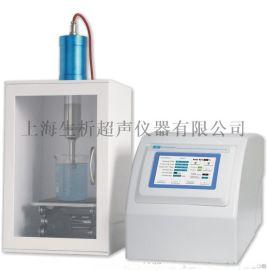 FS-550T超声波处理器 超声波细胞破碎仪 超声波分散 乳化