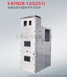 新型二代柜凹凸门KYN28-12中置柜