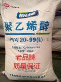 皖维聚乙烯醇2099现货供应 片状聚乙烯醇