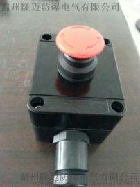 LA53-2防爆控制按钮盒开关生产厂家
