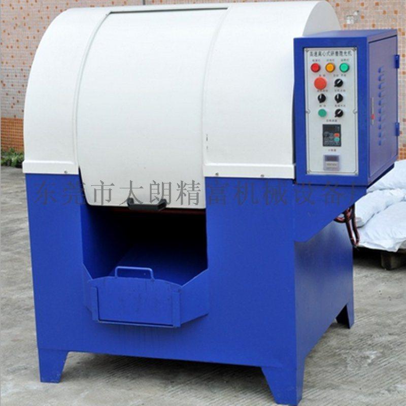 供应工件表面去毛刺,60升离心研磨抛光机