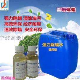 貴金屬除蠟水原料異構醇油酸皂