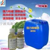 贵金属除蜡水原料异构醇油酸皂