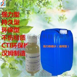 不锈钢除蜡水原料异构醇油酸皂