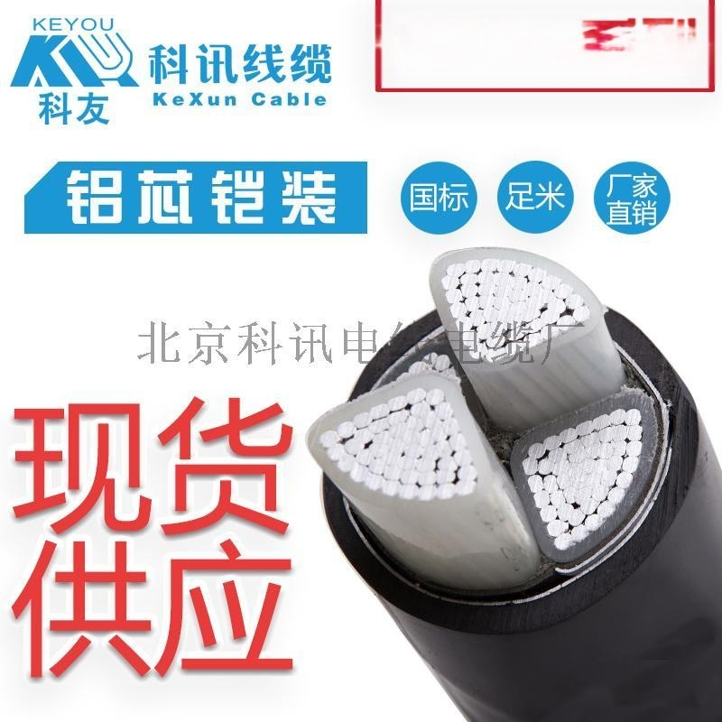 YJLV22-4X185+1X95铝芯铠装电线电缆