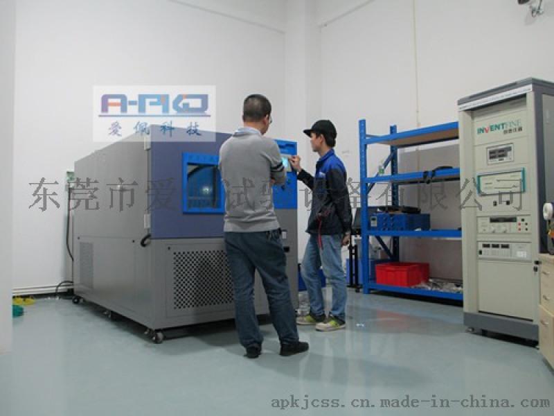 高精准温湿度环境试验箱、恒温恒湿试验箱品牌排行