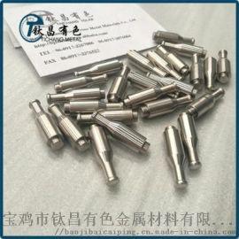 寶雞鈦昌生產供應鈦零件