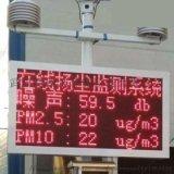 宜昌工地环境在线监测 扬尘监控仪