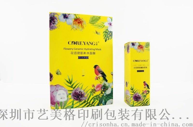 面膜包装盒 美容化妆用品包装