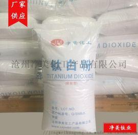BA01-1锐钛型钛白粉纯度高BA01-1