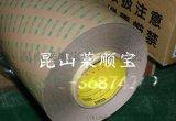 購買:3M9672LE雙面膠 3M7847正品 萊順寶膠粘有限公司