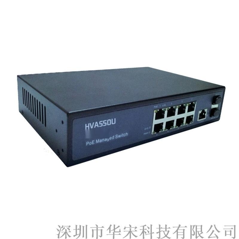千兆2光8电网管POE供电交换机安防监控光纤交换机