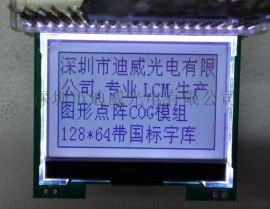 12864COG液晶模块JLX12864G-331