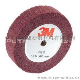 3M不夹砂飞翼轮木芯纤维抛光轮不织布抛光轮