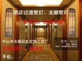 酒店房間壁燈_賓館客房壁燈_庭院大門壁燈廠家