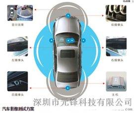 汽车影像测试方案/汽车影像测试系统/汽车摄像头/汽车后视镜/汽车仪表/汽车倒车高清视频
