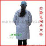 0.5網格防靜電大褂 防塵服潔淨大褂 食品生物車間工作潔淨防護服