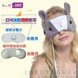 USB蒸汽眼罩、充电眼罩、家居护眼罩