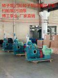 扫仓泵,扫舱泵,扫线泵,原油装卸泵,油渣泵,污油输送泵,移动转子泵