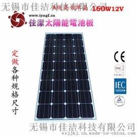 佳洁牌JJ-160DD160W12V单晶太阳能电池板