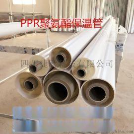 四川供应PPR聚氨酯保温管