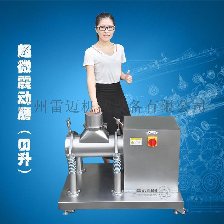 超微粉碎机/破壁机,多功能粉碎机,振动磨,五谷杂粮磨粉机厂家,制药设备厂家