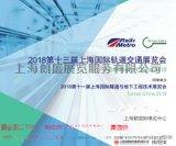 2018第十一届上海国际隧道与地下工程技术展览会