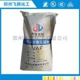 廠家直銷可再分散性乳膠粉 VAE膠粉 建築膠粉