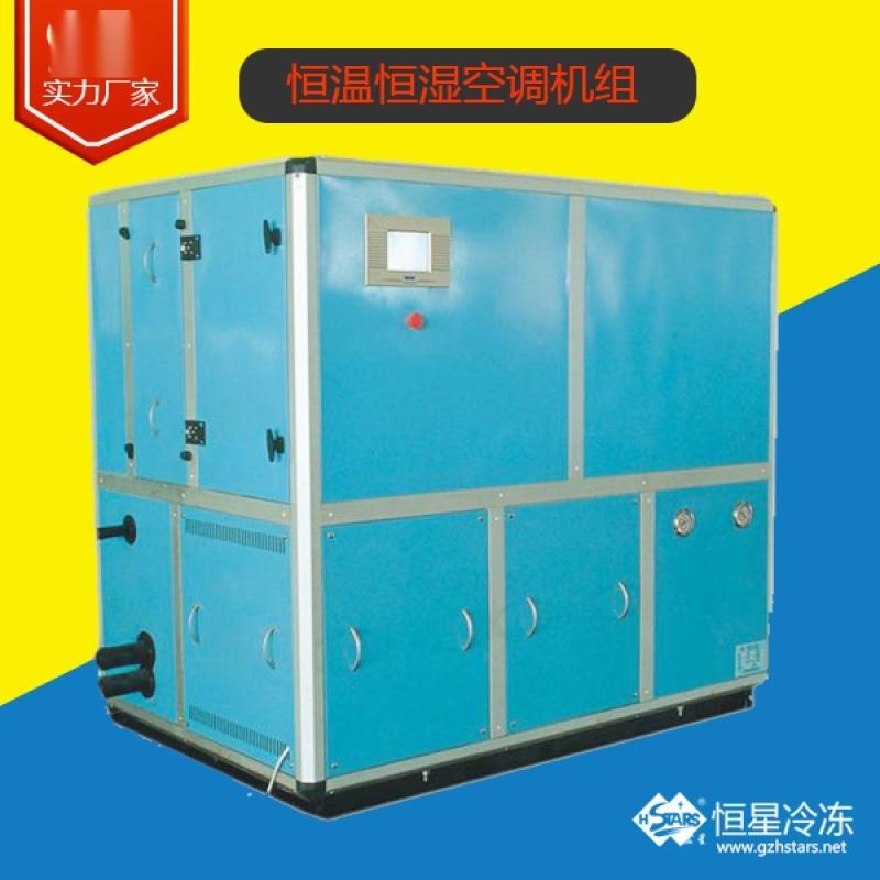 恒温恒湿空调机组,厂家  空调机组
