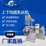 高速剪切乳化機 鈺翔上下均質200L乳化混合設備 化妝品均質乳化機