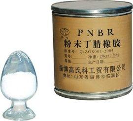粉末丁腈橡胶NBR
