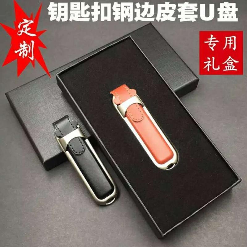 钥匙扣钢边皮套u盘32G 个性创意礼品优盘32G定制 印公司logo刻字