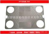 供应APV 安培威 J060 板式换热器板片