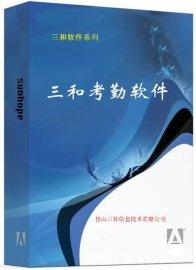 人事考勤管理系统(8)