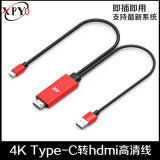 Type-C转HDMI线三星4K手机连接电视3.0