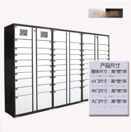 辽宁微信寄存柜微信储物柜有什么功能