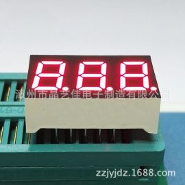 厂家定制 0.3英寸 3位LED数码管  红色光 共阳