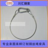 音箱安全绳,演出器材钢丝安全绳