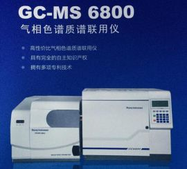 测ROHS2.0的仪器 GCMS气相色谱质谱联用仪