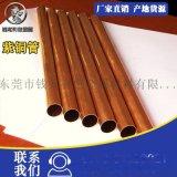 T2薄壁毛細銅管 T2紫銅管精密空調紫銅管 紫銅盤管