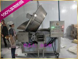 蚕豆脱油机 蚕豆拌料机 炸蚕豆双锅并联油炸锅