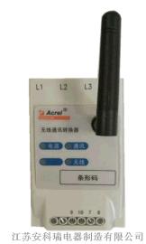 安科瑞施工改造专用远传无线通讯转换器