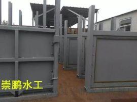 崇鹏供应钢制方闸门钢制滑动闸门型号