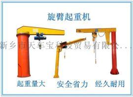 悬臂起重机 小型悬臂吊机 旋转吊 500公斤单臂吊