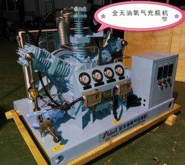 氧气(氮气)充瓶压缩机