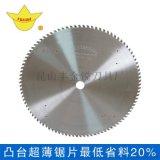 熱銷鋁型材切割鋸片 合金鋸片16寸/9寸 壽命長