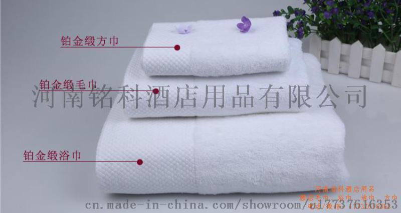 河南銘科酒店毛巾浴巾,酒店客房布草